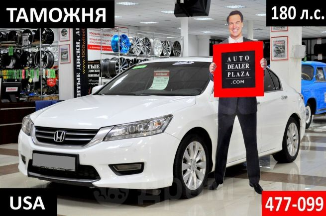 Honda Accord, 2013 год, 1 049 000 руб.