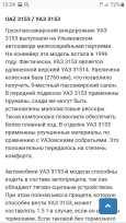 УАЗ 3153, 2001 год, 185 000 руб.