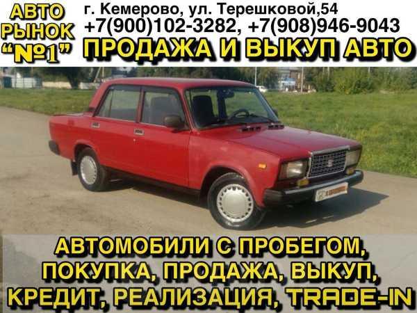 Лада 2107, 1994 год, 44 000 руб.