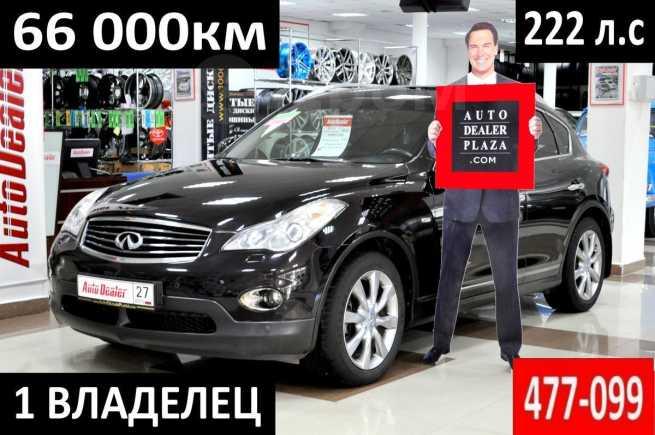 Infiniti EX25, 2011 год, 1 299 000 руб.