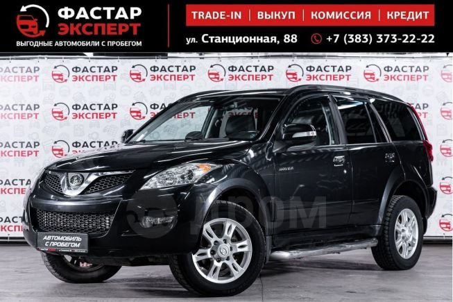 Great Wall Hover H5, 2012 год, 459 000 руб.