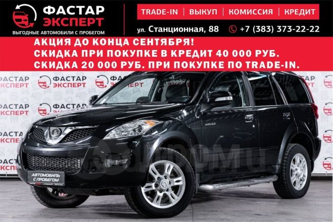 Great Wall Hover H5, 2012 год, 539 000 руб.