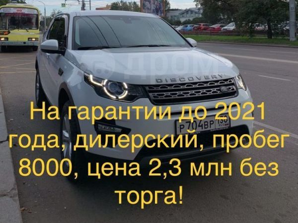 Land Rover Discovery Sport, 2018 год, 2 400 000 руб.