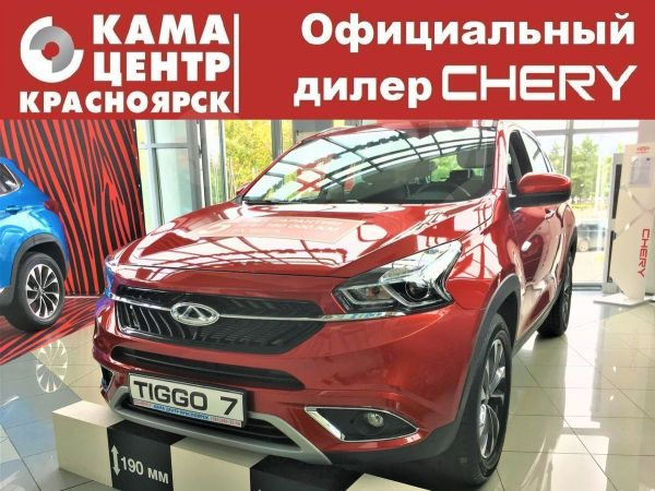 Chery Tiggo 7, 2019 год, 1 029 900 руб.