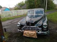 Прокопьевск 12 ЗИМ 1953