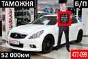 Nissan Skyline, 2014 год, 1 049 000 руб.
