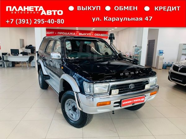 Toyota Hilux Surf, 1993 год, 399 000 руб.