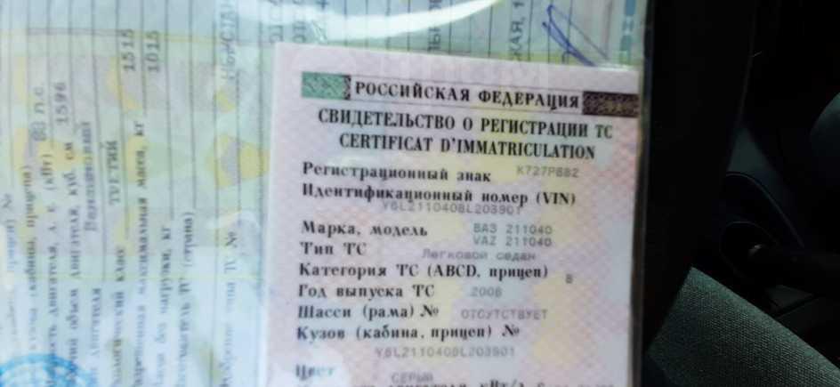 Лада 2110, 2008 год, 175 000 руб.