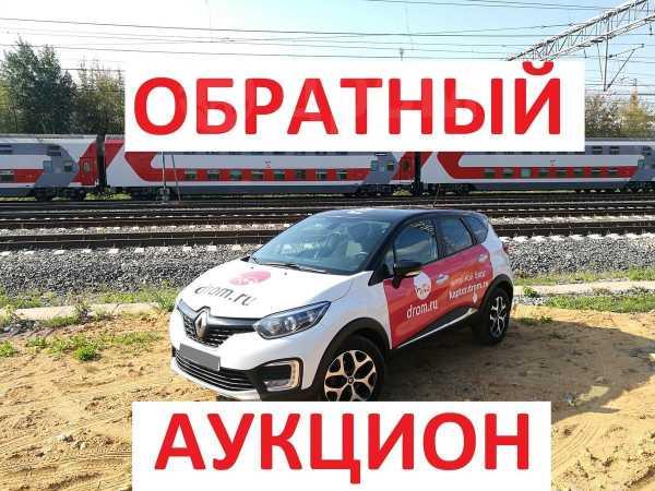 Renault Kaptur, 2016 год, 660 000 руб.
