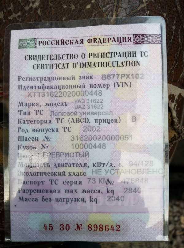 УАЗ Симбир, 2002 год, 165 000 руб.