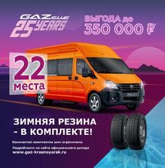 Акция от дилера «АвтоцентрГАЗ Орион»: покупатели ГАЗели NEXT получают в комплекте зимнюю резину