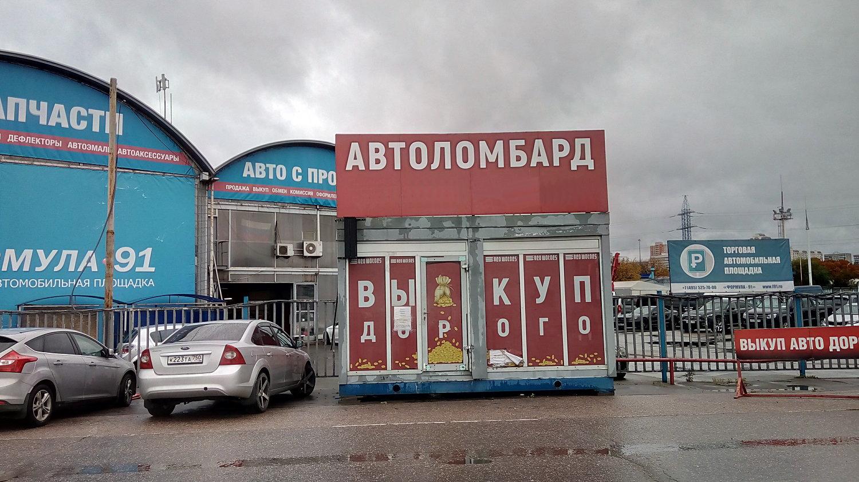 Ломбард авто в банке это делопроизводитель в автосалоне в москве
