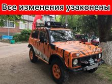 Краснодар 4x4 2121 Нива 1990