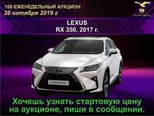 Новокузнецк Lexus RX350 2017