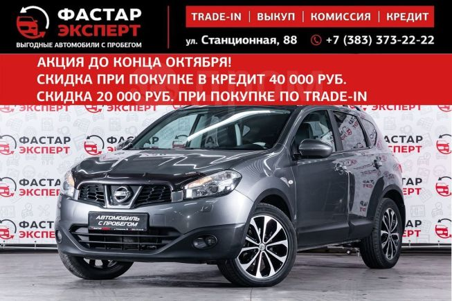 Nissan Qashqai, 2011 год, 749 000 руб.