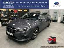 Новосибирск Legacy 2019