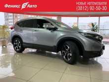 Омск Honda CR-V 2019