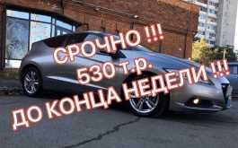 Хабаровск Honda CR-Z 2010