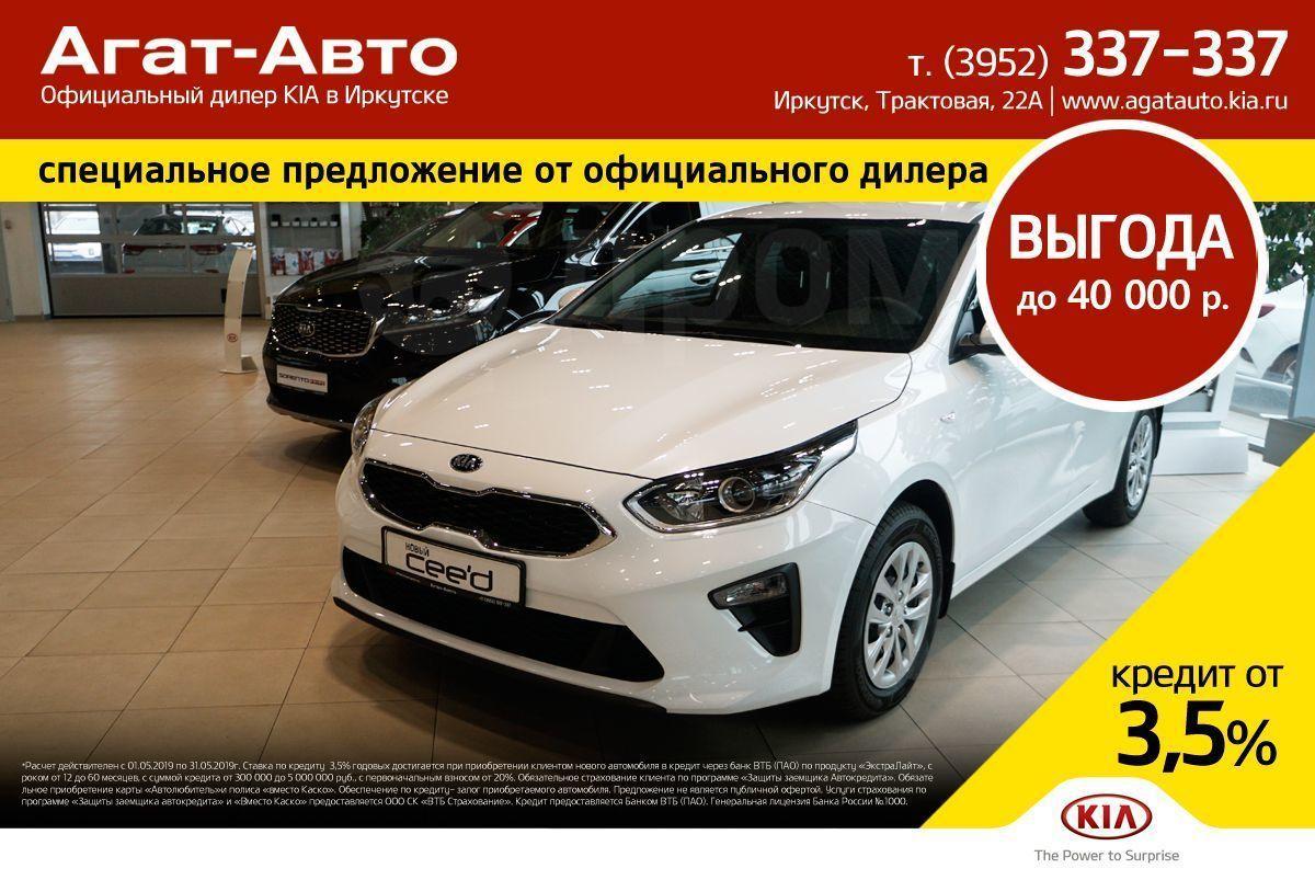 автосалоны иркутска автомобили в кредит