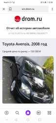 Toyota Avensis, 2008 год, 390 000 руб.