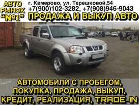 Кемерово NP300 2011