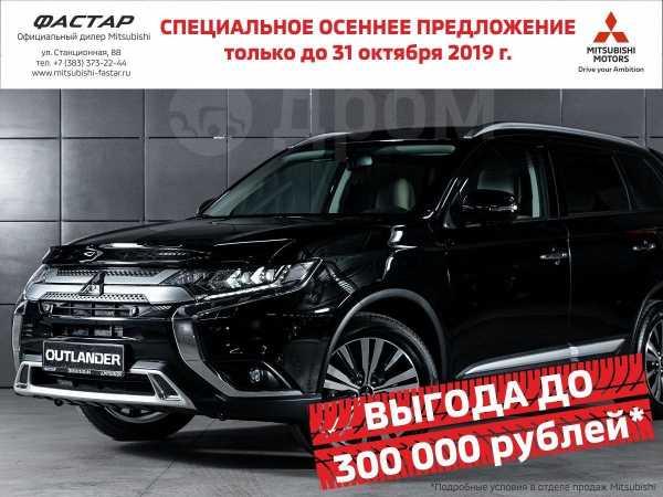 Mitsubishi Outlander, 2019 год, 2 349 000 руб.