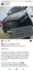 Infiniti FX35, 2007 год, 700 000 руб.
