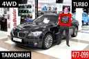 BMW 7-Series, 2011 год, 1 099 000 руб.