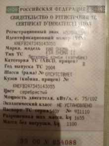 Новосибирск Shuma 2004
