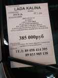 Лада Калина, 2013 год, 385 000 руб.