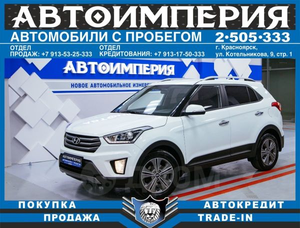 Hyundai Creta, 2016 год, 1 098 000 руб.