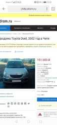 Toyota Duet, 2002 год, 151 000 руб.