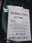 Nissan X-Trail, 2012 год, 837 000 руб.