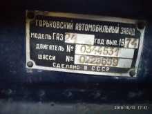 Екатеринбург 24 Волга 1974