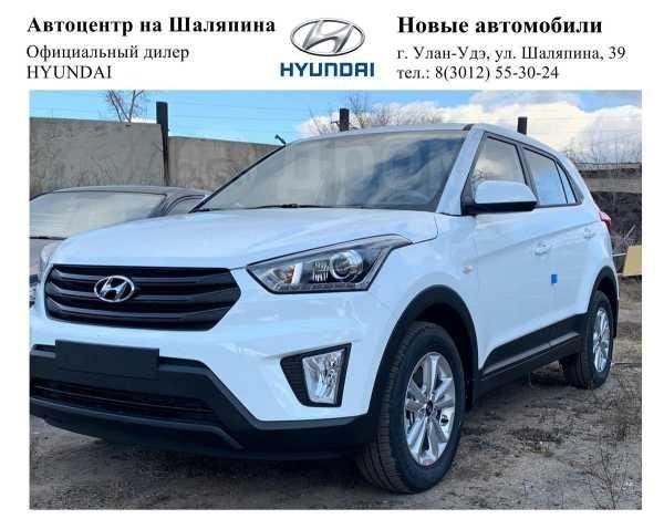 Hyundai Creta, 2019 год, 1 285 000 руб.
