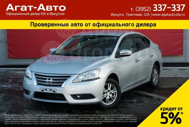 Nissan Sylphy, 2015 год, 698 000 руб.