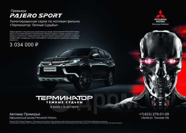 Mitsubishi Pajero Sport, 2019 год, 3 038 000 руб.