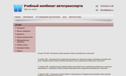 Приморский учебно-кусовой комбинат (УККАТ)