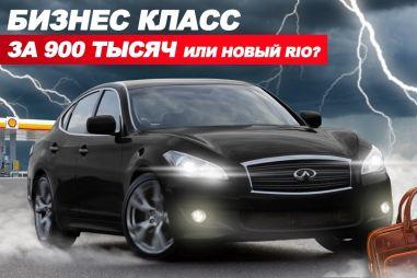 ВИДЕО: Бэушный Infiniti лучше нового Kia Rio. Или нет?