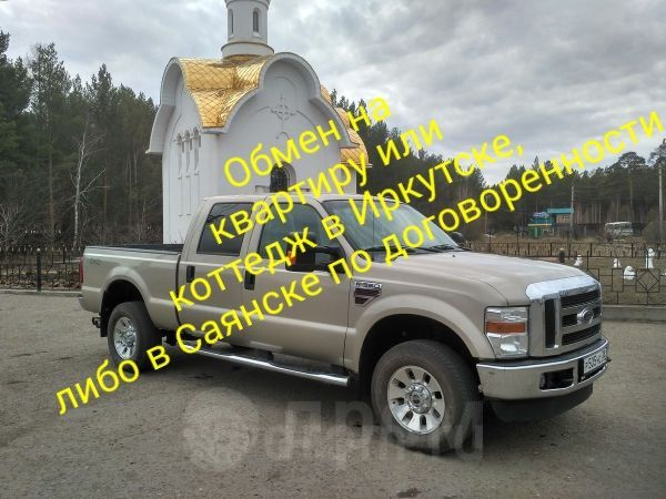 Ford F350, 2008 год, 2 100 000 руб.