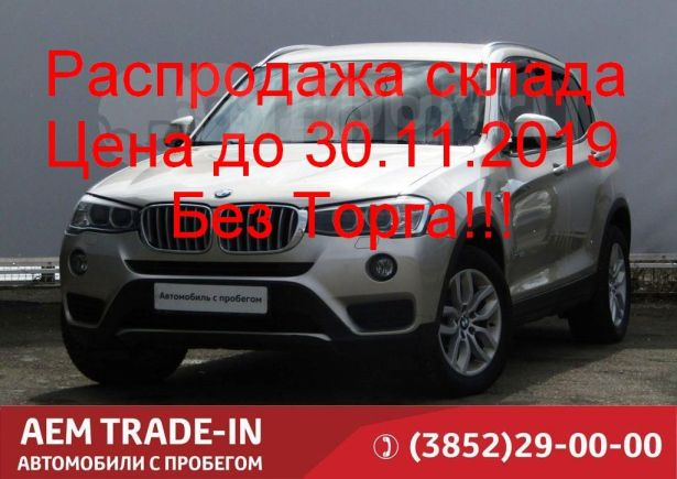 BMW X3, 2015 год, 1 500 000 руб.