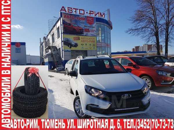 Лада Гранта, 2019 год, 395 900 руб.