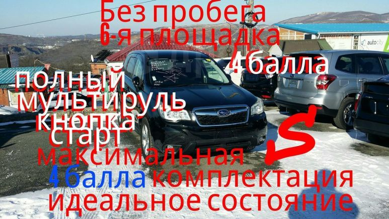Subaru Forester, 2013 год, 1 160 000 руб.