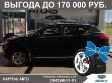 Кемерово Atlas 2019