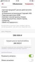 Kia Sorento, 2003 год, 290 000 руб.