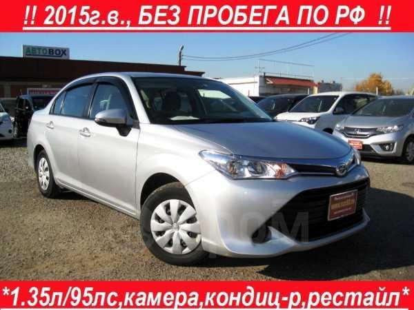 Toyota Corolla Axio, 2015 год, 674 900 руб.
