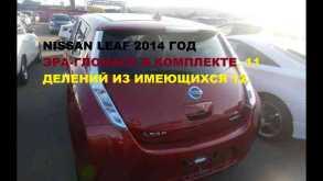 Москва Leaf 2014