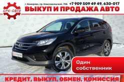Кемерово CR-V 2012