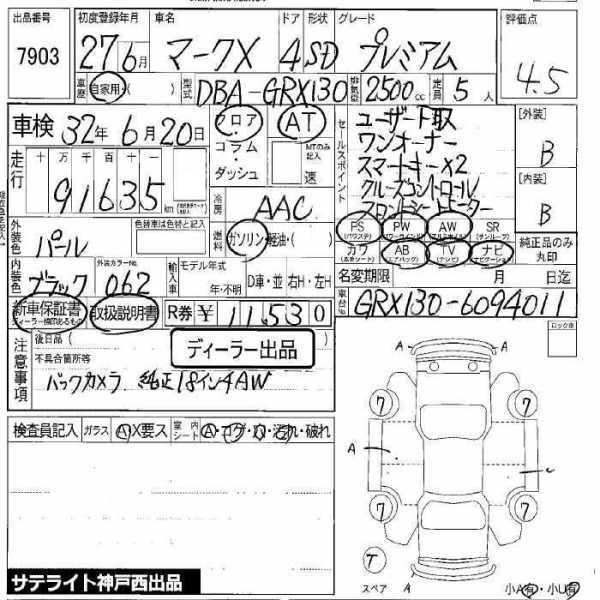 Toyota Mark X, 2015 год, 1 350 000 руб.