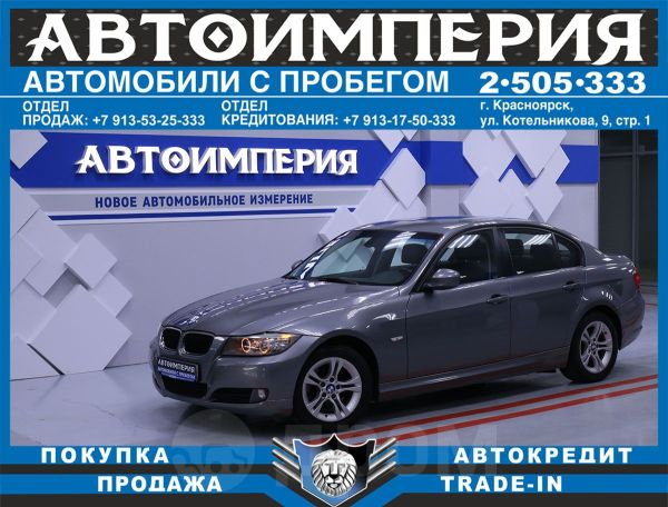 BMW 3-Series, 2010 год, 638 000 руб.